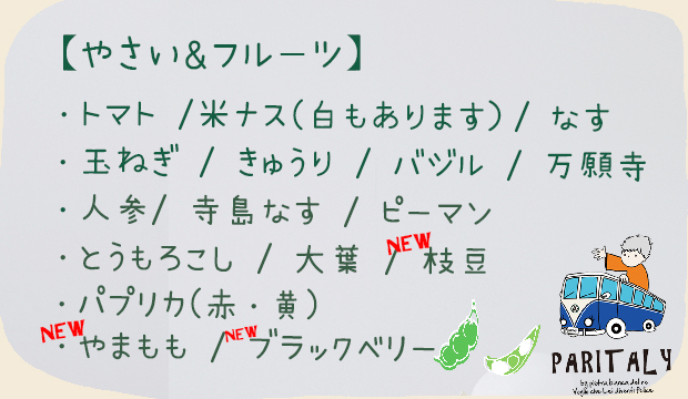2016625_paritaly_野菜&フルーツ