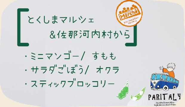 2016.6.18/19野菜リスト