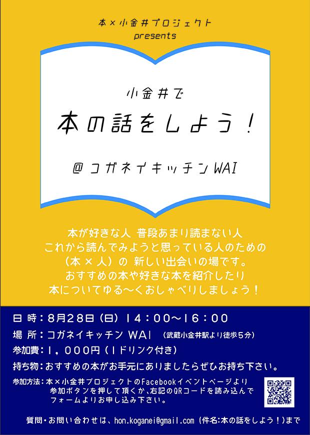 本×小金井プロジェクト_小金井で本の話をしよう!