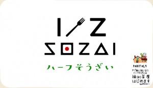 halfsozai_logo