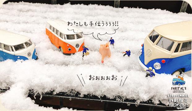 paritaly20180202_雪かき